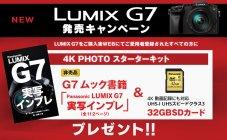 LUMIX G7 4K PHOTO スターターキット プレゼント