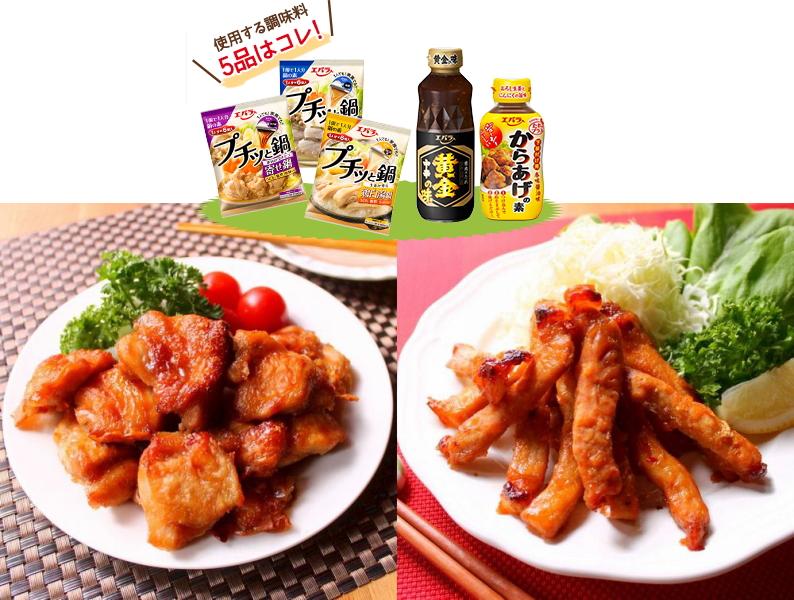 「エバラxキッチンポケット」のレシピを調理して、お料理写真を投稿しよう!