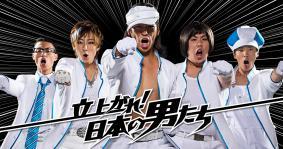 「立上がれ!日本の男たち」アラウーノ応援団