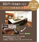 3Dパース作成サービス(リファイン、わが家見なおし隊加盟店 限定)