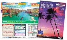 旅さきフォトコンテストであなたの写真がH.I.S.旅情報誌「旅通信」に掲載されるかも!