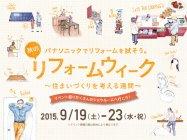 2015年9月19日~23日、秋のリフォームウィークを開催【パナソニック リビング ショウルーム】