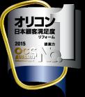 リファインショップがオリコン日本顧客満足度ランキング リフォーム会社部門「提案力」1位に!