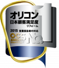 リファインショップがオリコン日本顧客満足度ランキング リフォーム会社部門「営業担当者の対応」1位に!