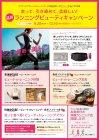 「品川ランニングビューティキャンペーン」概要(1)