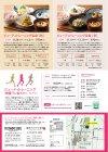 「品川ランニングビューティキャンペーン」概要(2)