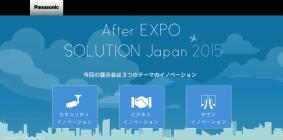 動画閲覧でプレゼントが当たる!「Web展示会 SOLUTION Japan 2015」を公開