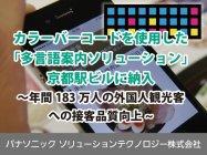 カラーバーコードを使用した「多言語案内ソリューション」を京都駅ビルに納入