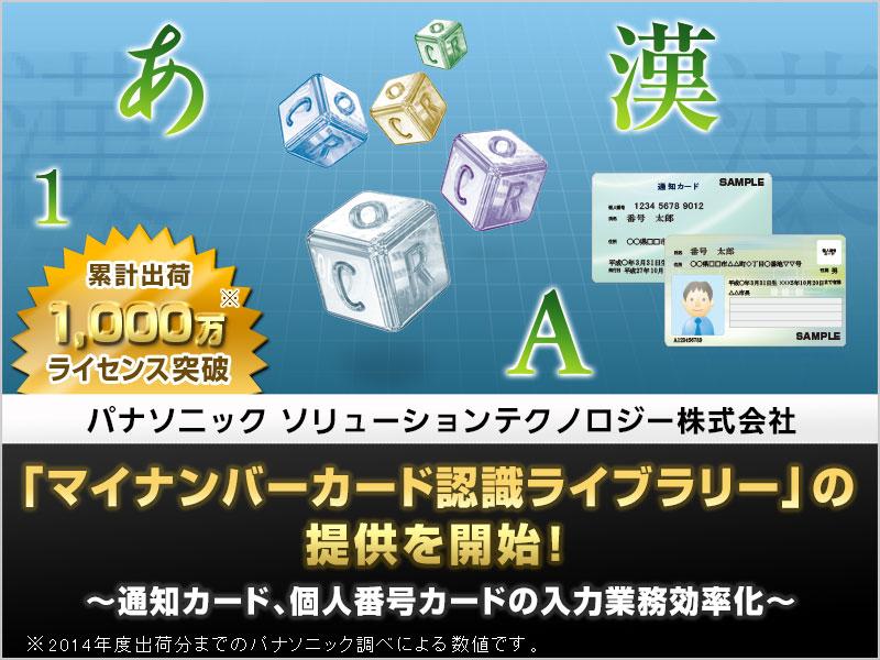 パナソニックが「マイナンバーカード認識ライブラリー」の提供を開始