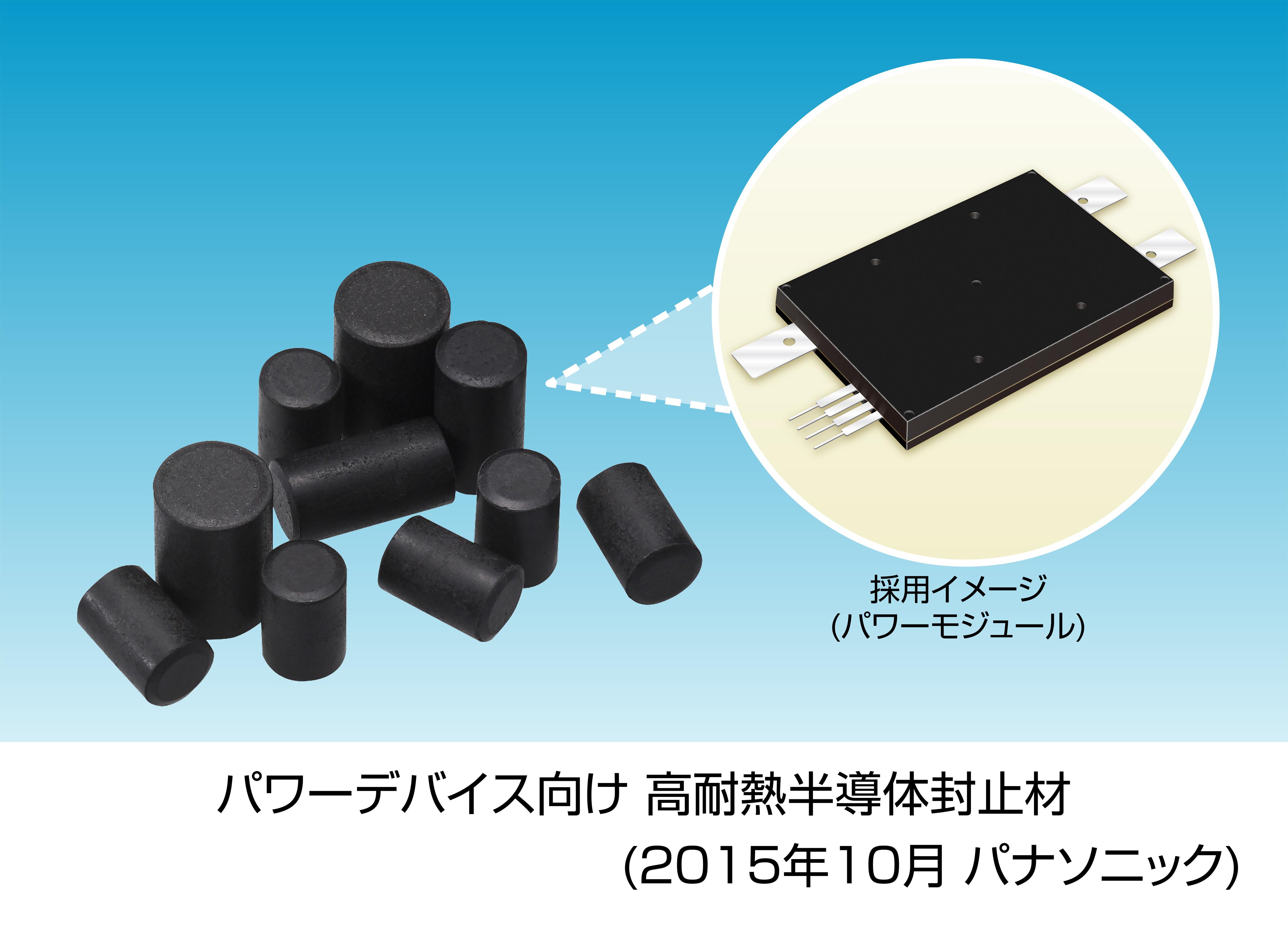 パナソニックがパワーデバイス向け 高耐熱半導体封止材を製品化