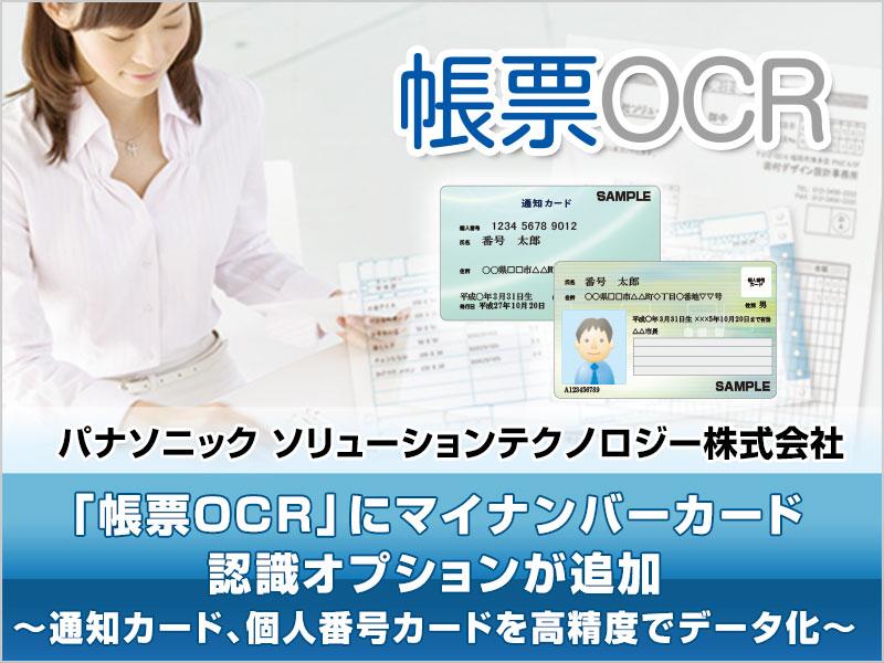 パナソニックの「帳票OCR」にマイナンバーカード認識オプションを追加