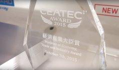 DMR-UBZ1はCEATEC AWARD 2015 経済産業大臣賞を受賞しました。