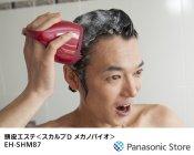 【期間限定】「頭皮エステの無料お試しキャンペーン」を実施!