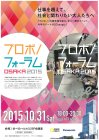 「プロボノフォーラム OSAKA 2015」を2015年10月31日(土)にあべのハルカスで開催