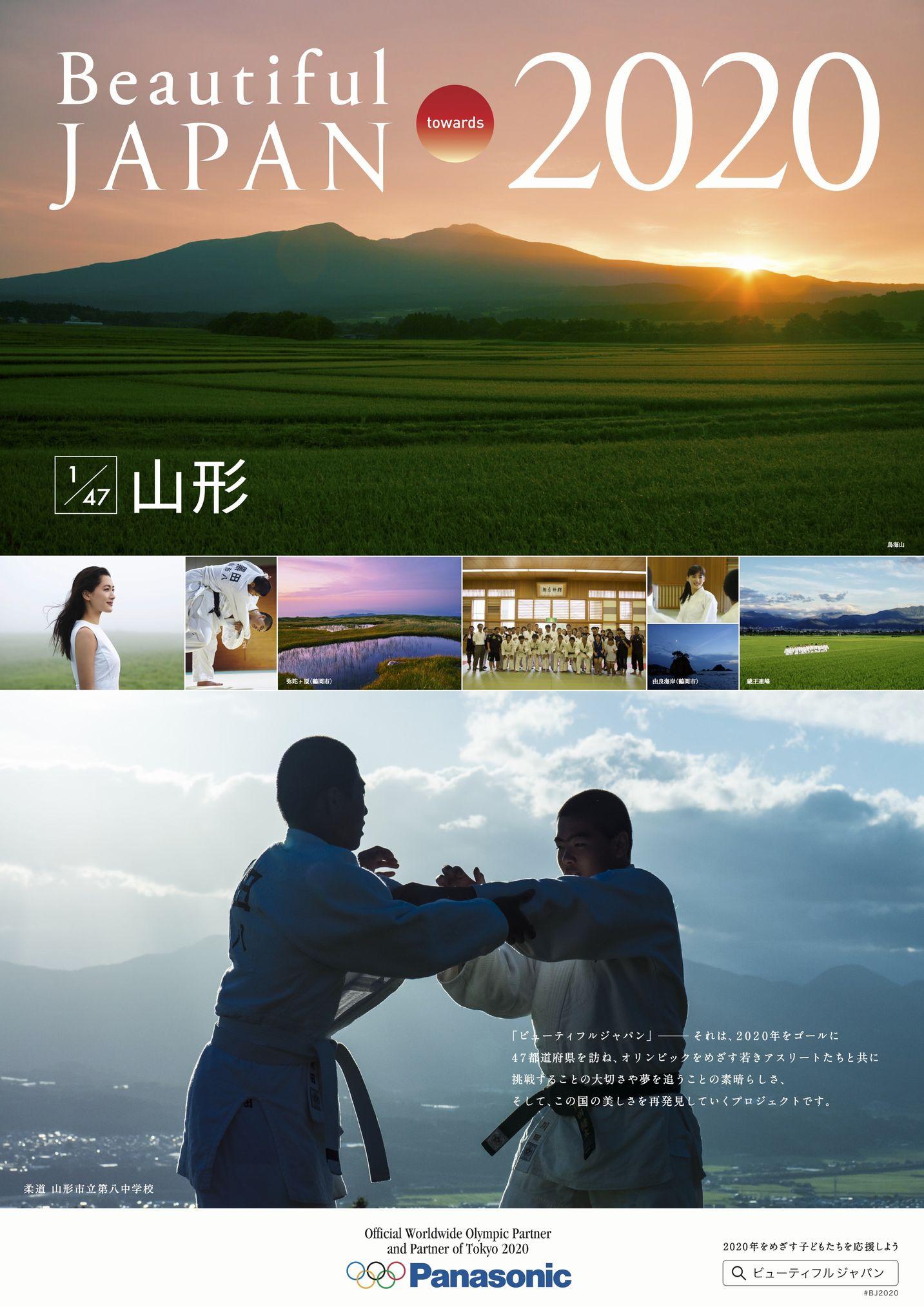 ビューティフルジャパン 山形・柔道篇