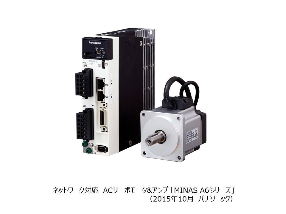ネットワーク対応 ACサーボモータ&アンプ 「MINAS A6シリーズ」