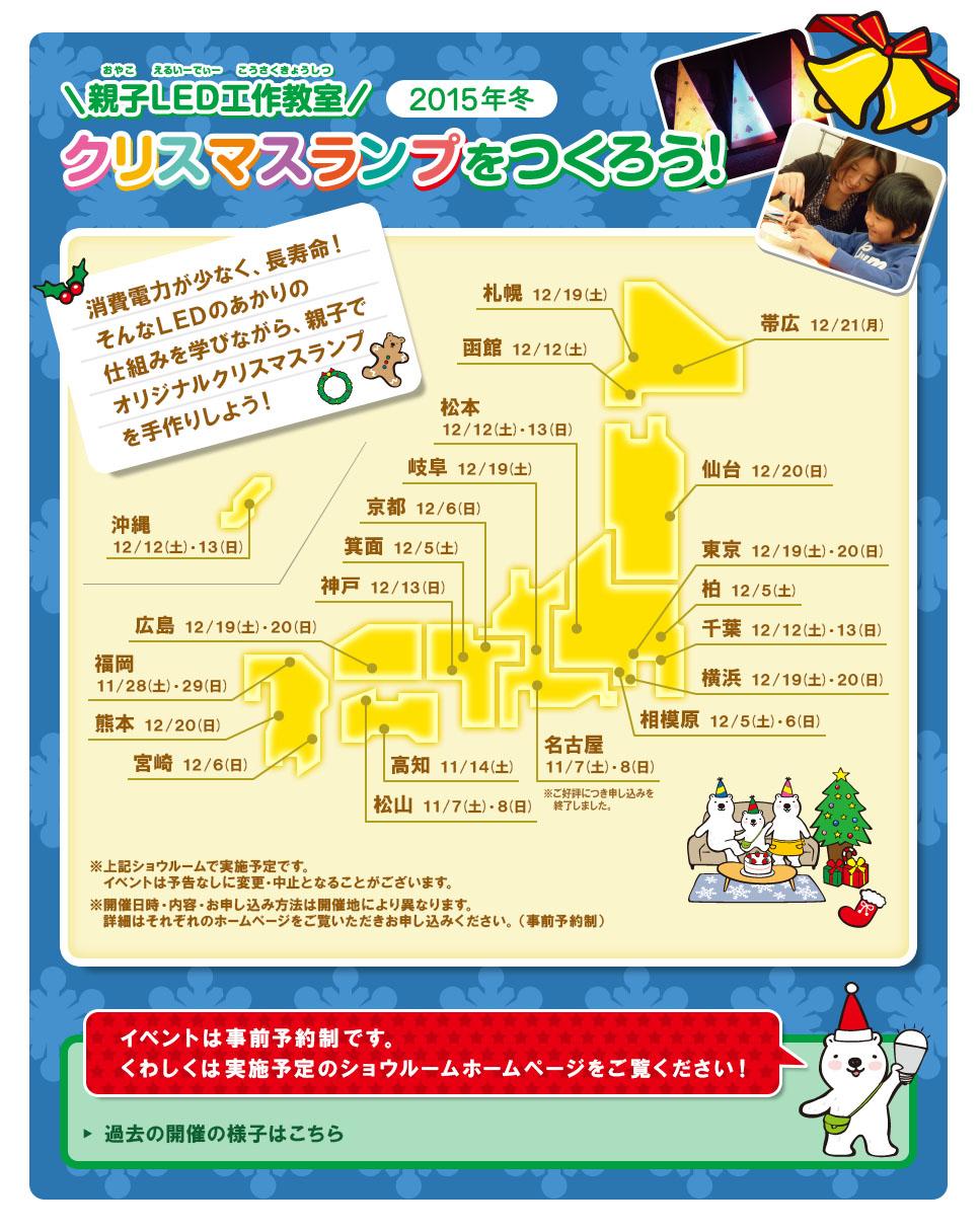 「クリスマスランプをつくろう!」開催地と日程(予定)