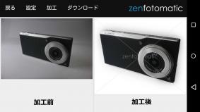 「ZenFotomatic」による画像加工前(左)、加工後(右)