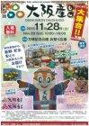 2015年11月28日(土)に開催される「大阪産(もん)大集合 in 万博」