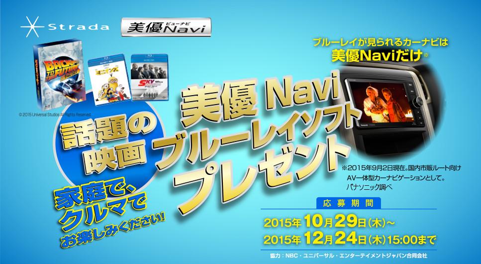 「美優Navi」のクイズに答えて「ミニオンズ」など最新のブルーレイソフトを当てよう!