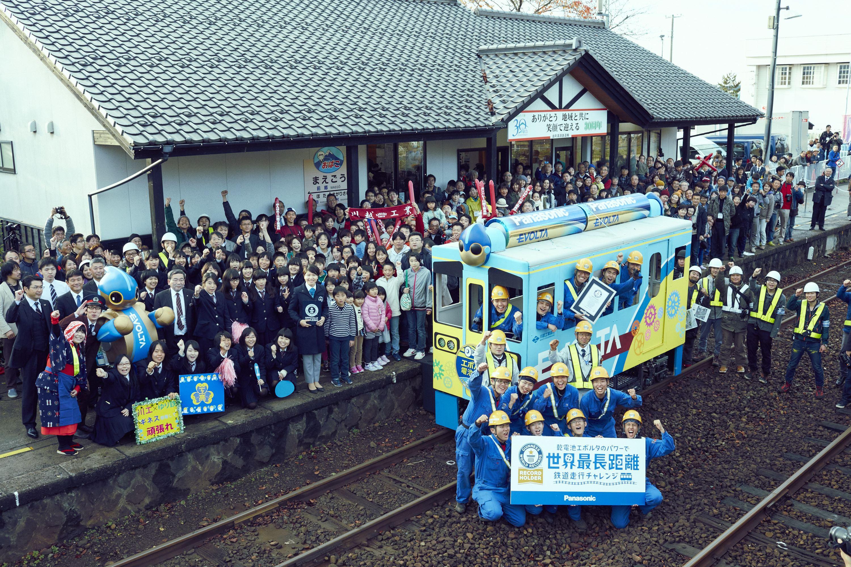 乾電池エボルタ「世界最長距離 鉄道走行」チャレンジ ギネス世界記録(R)を達成!