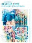 パナソニックが日本の若手写真家の写真展をサポート