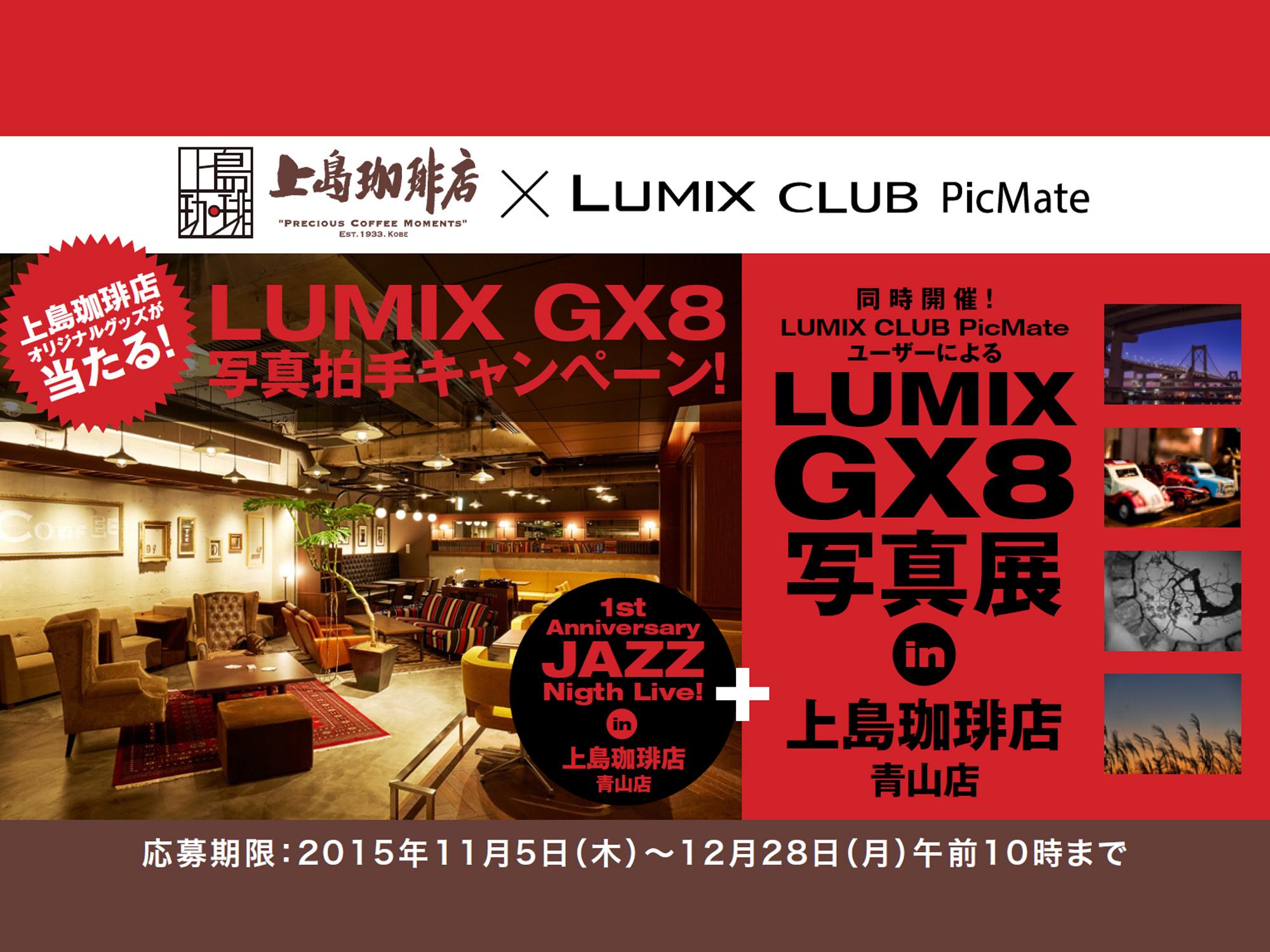 珈琲と写真とJAZZのイベントを開催!上島珈琲店×LUMIX CLUB PicMate