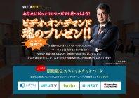 VIERA「ビデオ・オン・デマンド 魂のプレゼン!!」【スペシャル特典つき】サイト公開