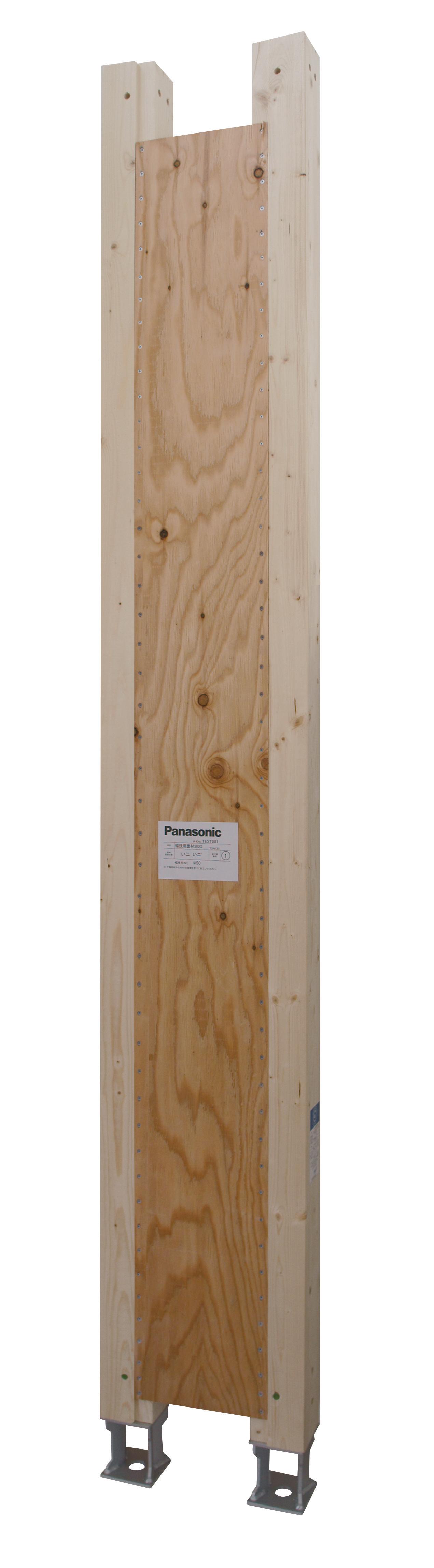パナソニックが耐震住宅工法「テクノストラクチャー」で幅狭タイプの耐力壁を開発