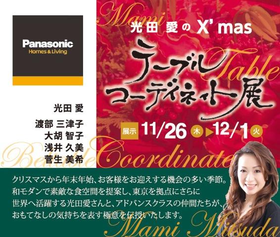 「光田愛のX'mas テーブルコーディネイト展」を開催【パナソニック リビング ショウルーム 広島】