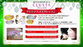 「美」イベント・CLUXTAクリスマスメイクレッスン(2015年11月13日~12月19日)