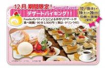 「食」イベント・Foodie Foodieスペシャルデザートバイキング(12月18日~20日)