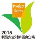 2015年度 第9回 製品安全対策優良企業表彰 ロゴマーク