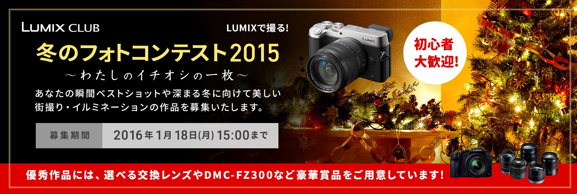 「LUMIXで撮る!冬のフォトコンテスト2015」開催