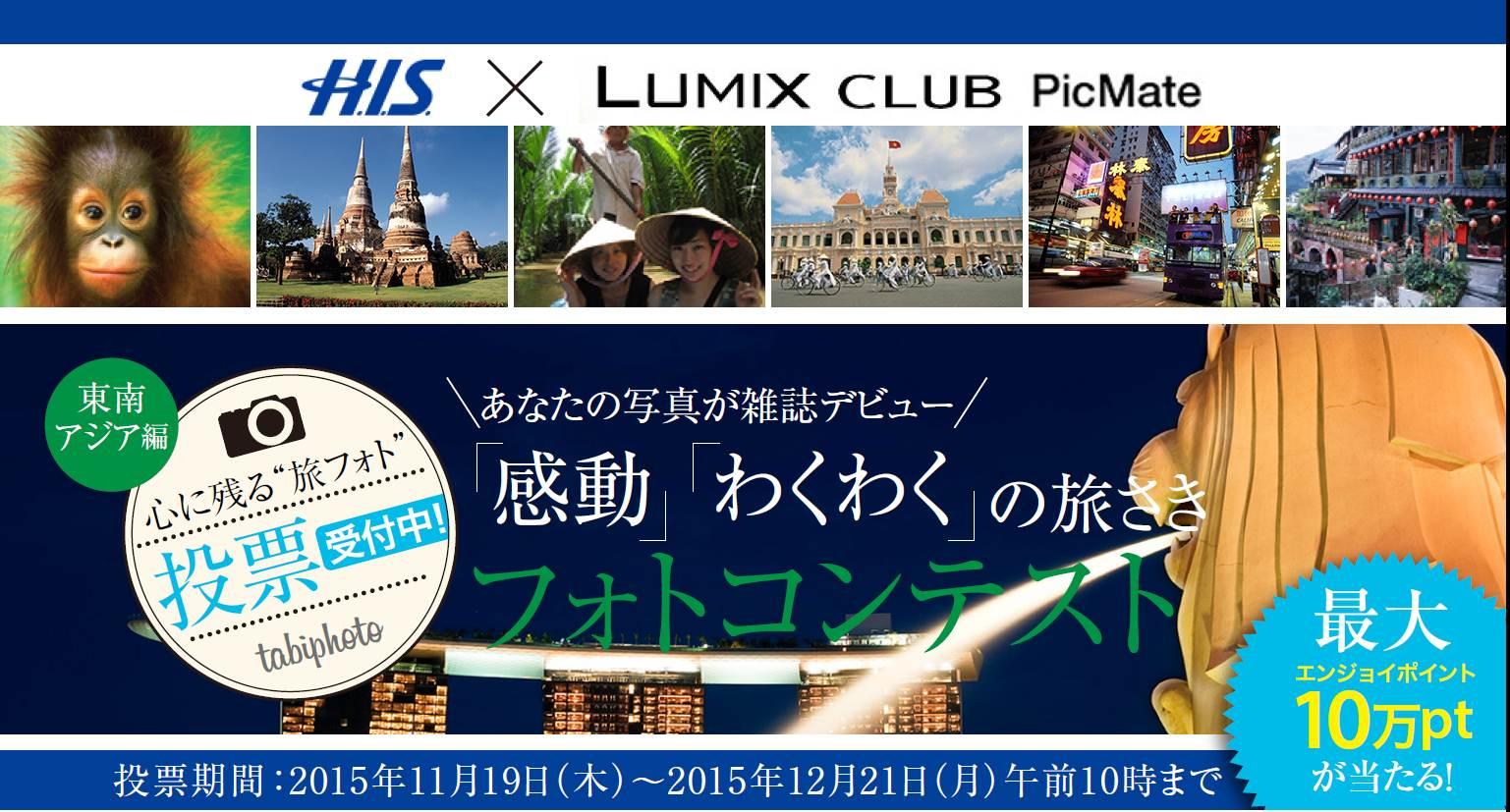 皆さまからの投票を受付中!【H.I.S. x LUMIX CLUB PicMate】