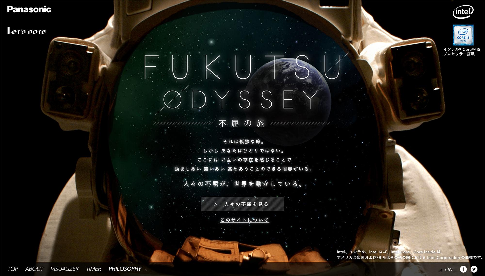 レッツノートのスペシャルコンテンツ「不屈の旅 – FUKUTSU ODYSSEY」