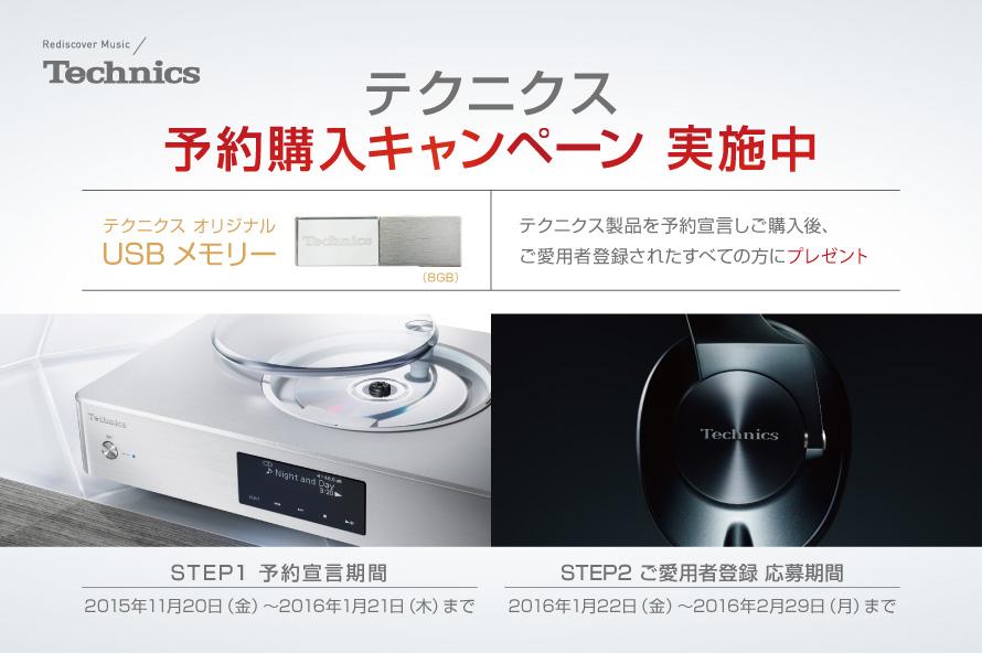 テクニクス 予約購入キャンペーン実施中!(2016年1月21日24時まで)
