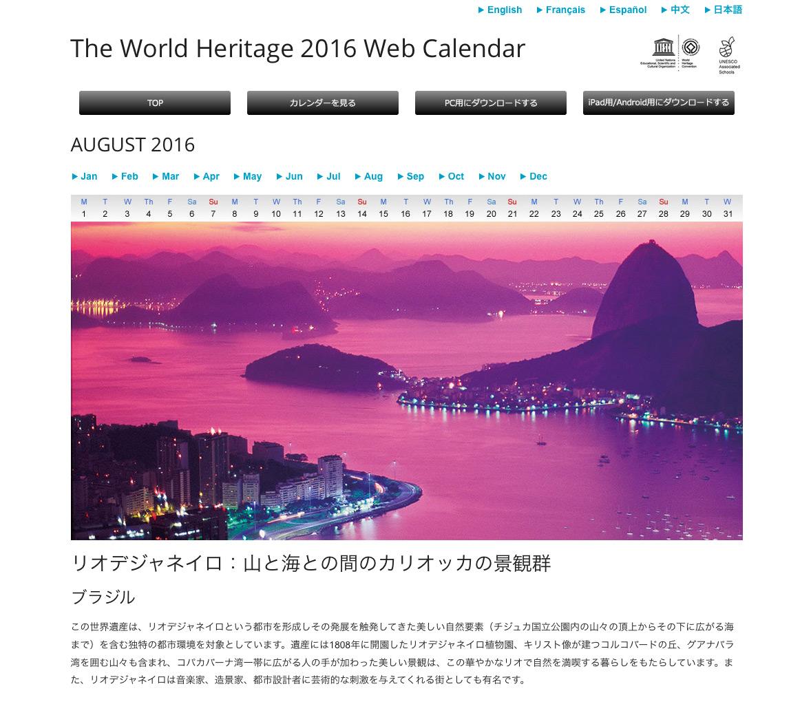 「ユネスコ世界遺産カレンダー」2016年版をアプリで提供開始(8月)