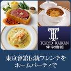 東京會舘の伝統メニューをアレンジした、ホームパーティにもぴったりの簡単レシピ
