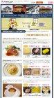 東京會舘の伝統メニューを家庭料理用にアレンジ!【ウィークックナビ】