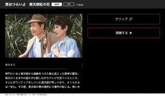 ビエラが映像配信サービス「dTV」に対応!『男はつらいよ』シリーズ全48作品+特別篇1作品が見放題!