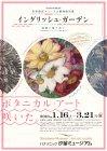 「世界遺産キュー王立植物園所蔵 イングリッシュ・ガーデン 英国に集う花々」展@汐留ミュージアム