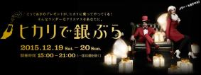 「ヒカリで銀ぶら」 パナソニックの光ID技術を使った世界初のイベント【12月19・20日限定開催】