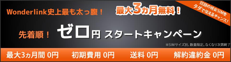 「格安SIM ゼロ円スタートキャンペーン」開催!