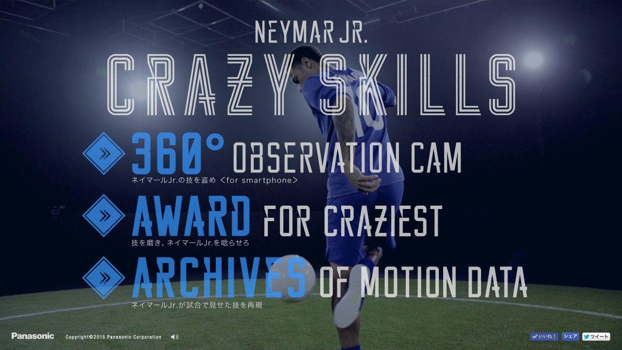 360度の実写映像でネイマール Jr.選手のスゴ技が見られる!