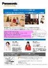 パナソニック リビング ショウルーム 横浜「あかりを味方につける輝き肌セミナー」