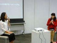 「あかりを味方につける輝き肌セミナー」開催 トークセッション