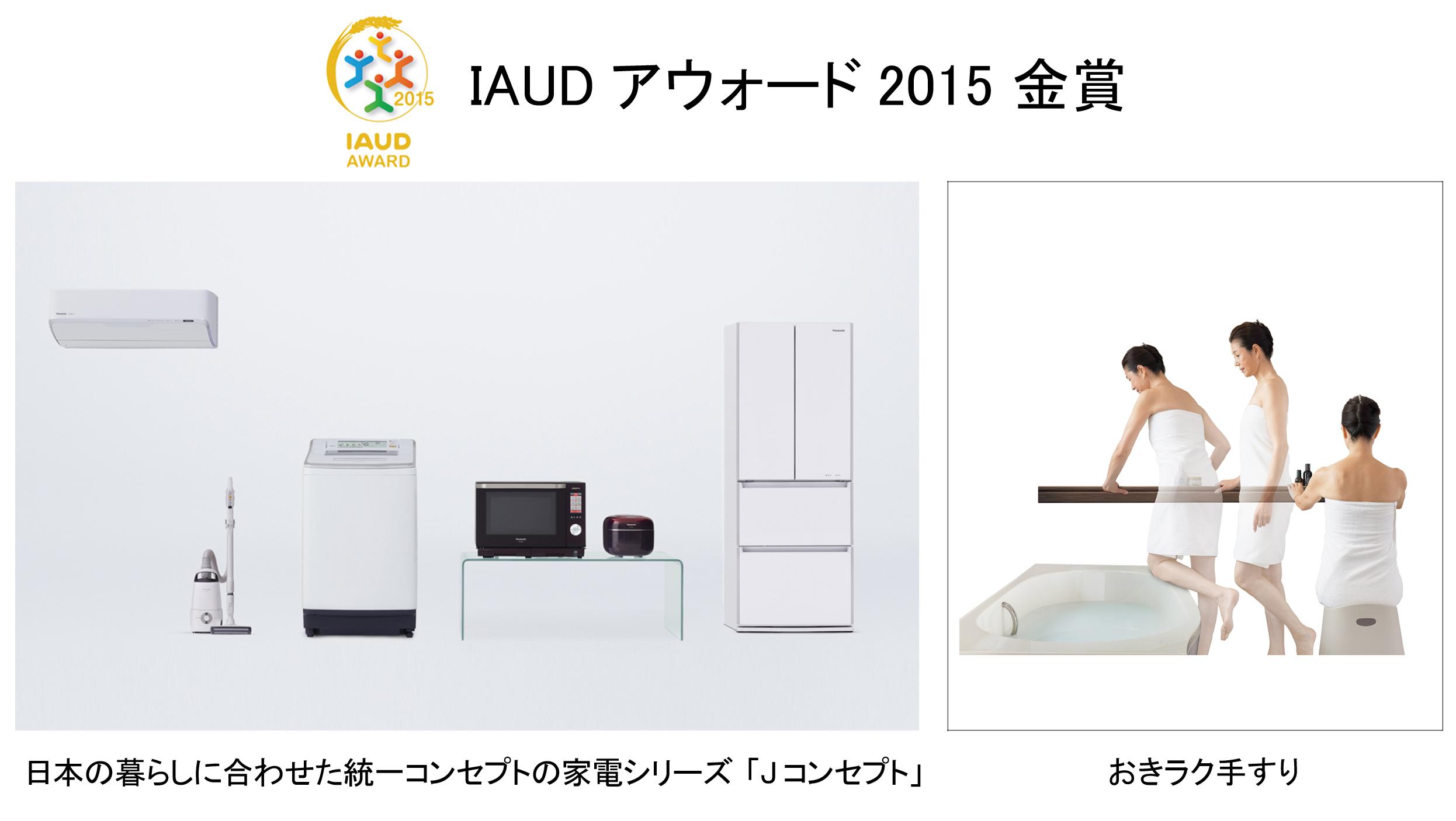 IAUDアウォード2015 金賞/「Jコンセプト」と「おきラク手すり」