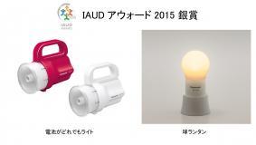 IAUDアウォード2015 銀賞/「電池がどれでもライト」と「球ランタン」