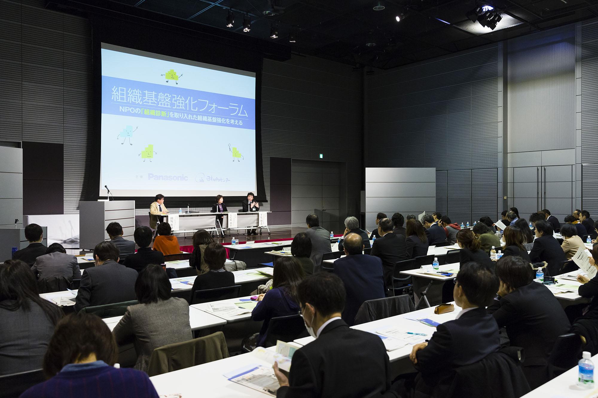 2015年開催の組織基盤強化フォーラム